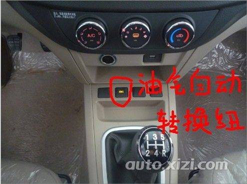 奇瑞E5CNG双燃料车 出租司机省钱好帮手高清图片