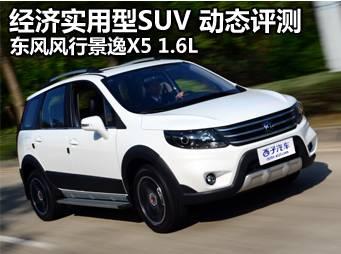 经济实用型SUV 动态评测东风风行景逸X5 1.6L