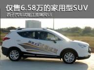 仅售6.58万的家用型SUV 江淮瑞风S3