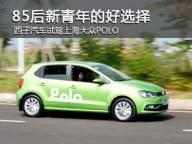新一青年的好选择 试驾上海大众POLO