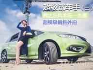 东风本田杰德特约之巽寮超模级车模外拍