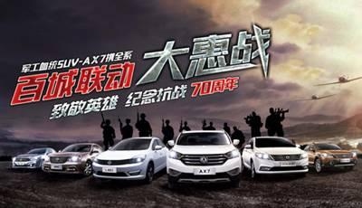 东风风神军工SUV-AX7携全系向英雄致敬