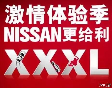NISSAN开启激情 体验季购车全面给利