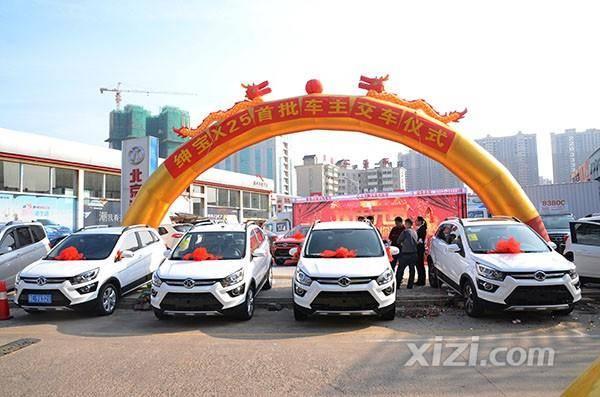 恭贺北京汽车绅宝X25首批车主成功交车高清图片
