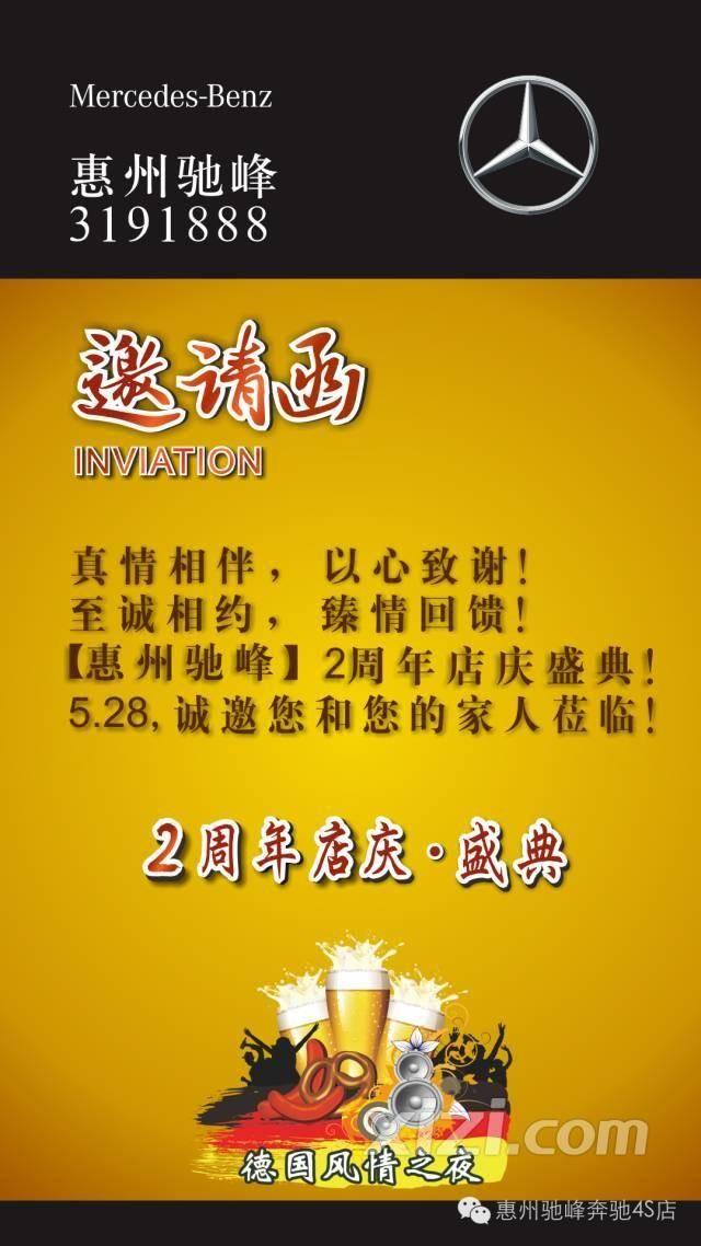 惠州驰峰奔驰2周年店庆 饕餮盛宴等你来
