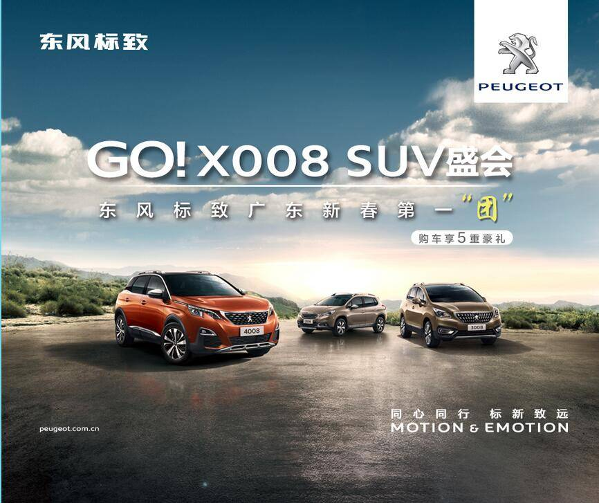 GO X008 SUV盛会 东风标致新春第一团