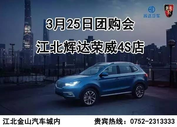 3.25江北辉达荣威 粤东区标杆店团购会