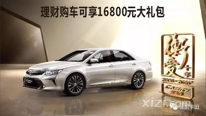 3月26日佳凯丰田致享新车上市发布会!
