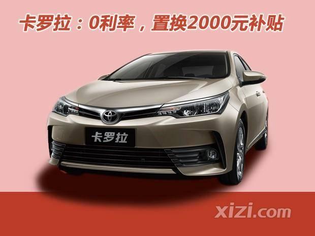 丰田全新卡罗拉 促销优惠高达1.2万元