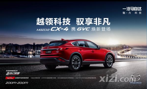 2018款CX-4搭载GVC即将震撼来袭!!