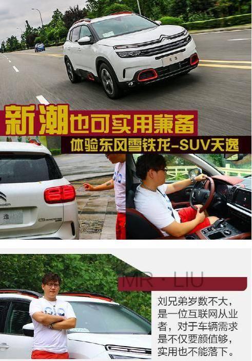 新潮实用兼备,年轻小伙体验SUV天逸!