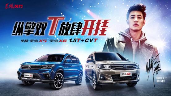 全新景逸X5、X6惠州区域上市发布会!