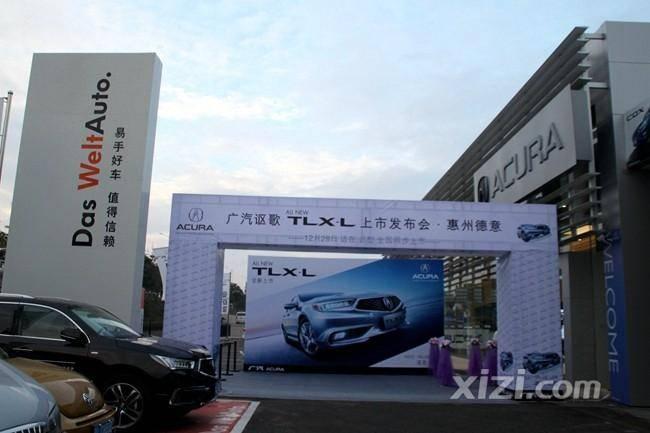 广汽Acura ALL NEW TLX-L 惠州上市会