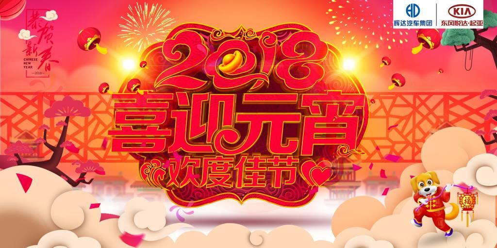 惠州辉达起亚 3月3日庆元宵团购会来袭