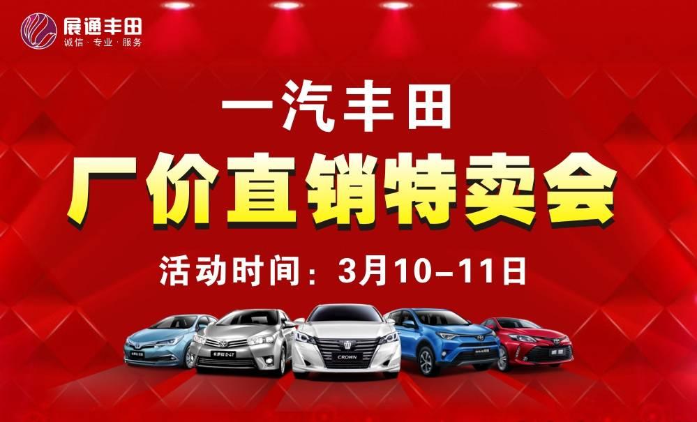 丰田厂价直销特卖会,皇冠低至29.5万!