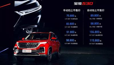 宝骏530已上市,售价7.58~11.58万元