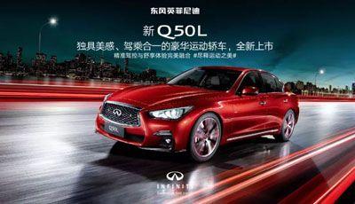 雄峰英菲尼迪Q50L上市发布会驾乘体验