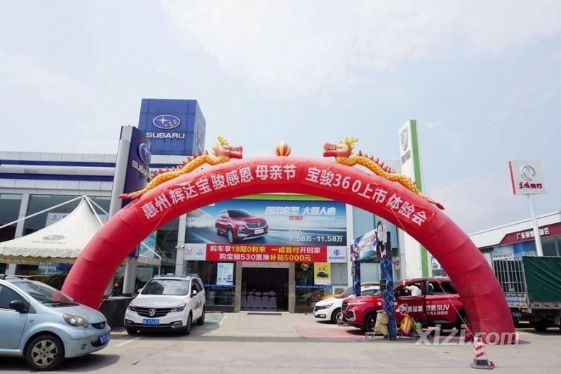 惠州辉达宝骏360上市体验会--圆满落幕