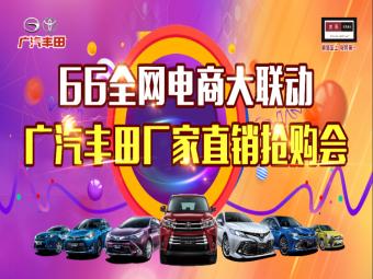 66全网电商大联动 广丰厂家直销抢购会