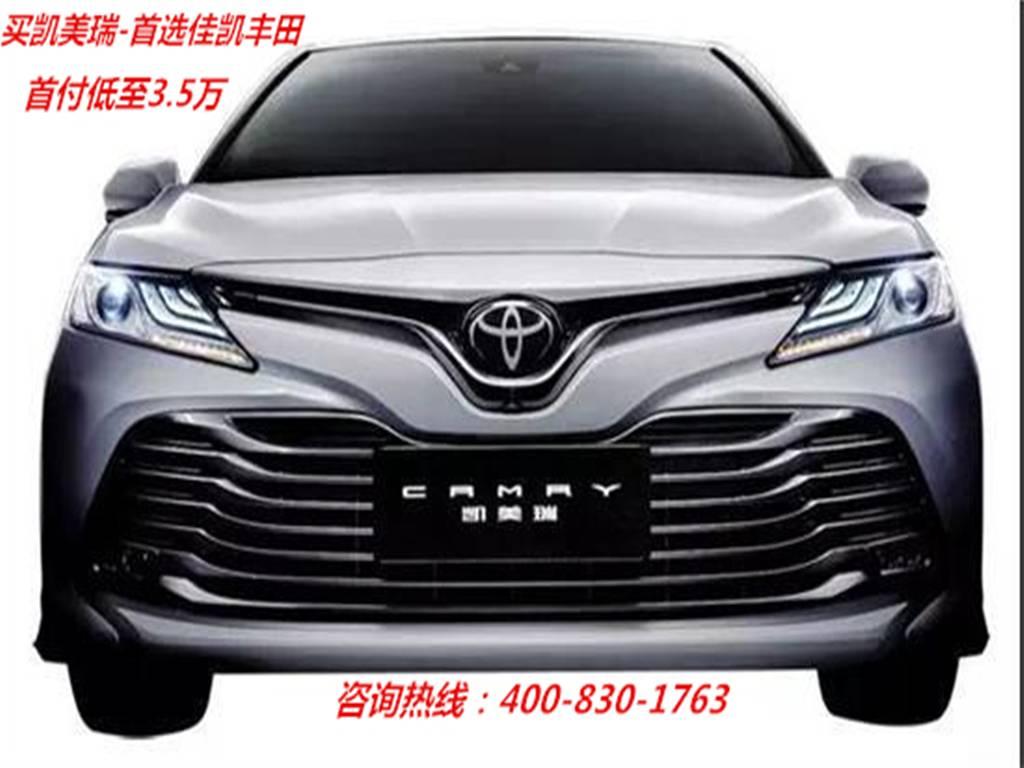 惠州广汽丰田全新凯美瑞-分期购车0利息