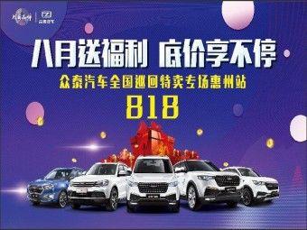 8月18众泰汽车全国巡回特卖会--惠州站