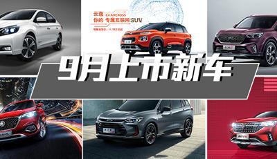 9月新車高智能SUV來襲,哪款讓你心動