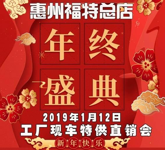 惠州共成年终盛典惠不可挡 最高优惠4万