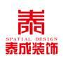 惠州泰成空间装饰设计工程有限公司