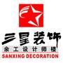 惠州市余工三星装饰设计工程有限公司