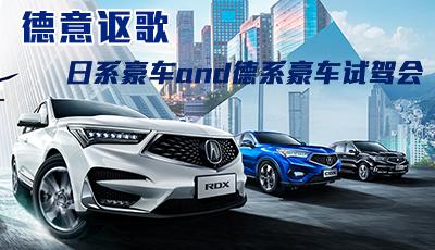 讴歌CDX与宝马X1试驾PK,你选谁?
