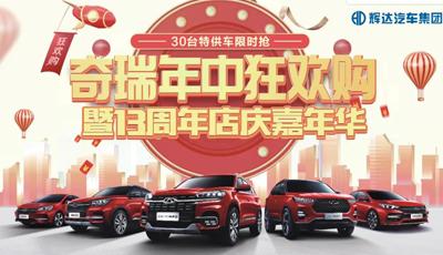 30台周年庆特价车抢购,还能0首付提车